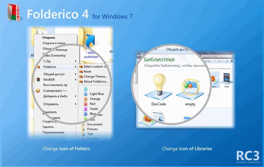 Folderico 4.0.0.8